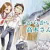 【漫画】からかい上手の高木さん 消しゴムに好きな人の名前書いたことありますか?第一巻を読んだネタバレ感想&考察(その1)