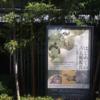 はじめての古美術鑑賞 絵画の技法と表現 @ 根津美術館
