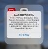【YouBank】アプリが正常に動かない時にやるべきこと
