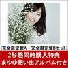 まゆゆ想い出アルバム特典付き!AKB48渡辺麻友の2017最新アルバム予約