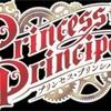 【プリンセス プリンシパル】第1話 【感想】