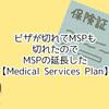 ビザが切れてMSPも切れたのでMSPの延長した【Medical Services Plan】