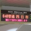 近鉄名古屋線の朝ラッシュを撮る①