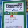 【速報】ローカル大会 5K PB