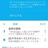 ZenFone 3 Max (ZC553KL) でテザリング