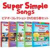おうち英語の記録【2週間】とDVD『My Best English』、『Super Simple Songs』のレビュー