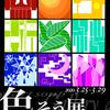 グループ展「色そう展」 3/25開催
