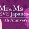 「Mr & Ms. EVE japanese」始まる