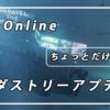 EVE Online インダストリーのアップデートについてちょっとだけ詳しく解説