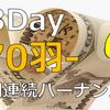 3Dayー70羽ー:7日間連続バーナンノック