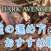 DarkAvenger X(ダークアベンジャー クロス)|序盤の進め方とおすすめ職業
