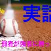 【ブログ小説】読むだけで気持ちが熱くなる野球の決勝戦。実話を元に弱者が強者に勝った話(野球好き必見)