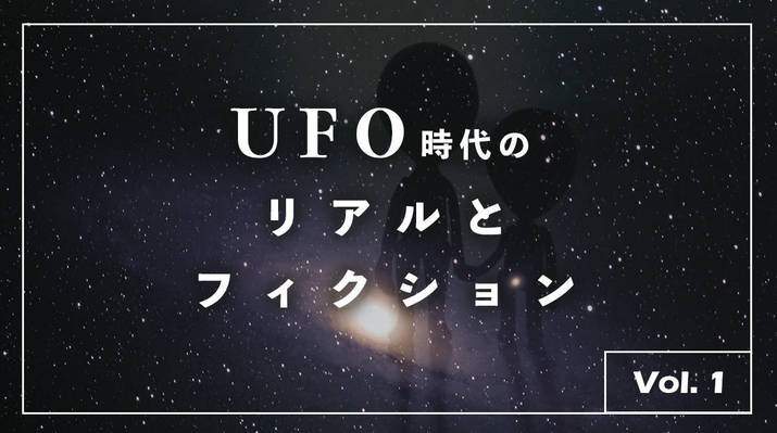 UFO騒動の現在―未確認空中現象に呼び名が変わった「あれ」は何だったのか