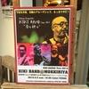 奇々怪々 梅津和時 KIKI Band @ もっきりや in 金沢
