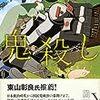 甘耀明『鬼殺し』(2009)