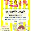 スタッフブース完成☆いよいよ明日から!第23回西沢手づくり市場&ニコニコデー衝撃の5日間開催!!