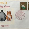 FDC 昭和35年年賀切手 米食いねずみ 初日カバー 金沢小型印 その1