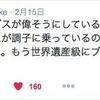 恋愛地理学なぜ東京のブスは偉そうなのか−恋愛地理学