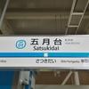 モスバーガー五月台店 小田急マルシェ五月台
