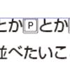 ライブラリのアイテムを自動で配置する(InDesign CS3〜)
