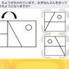 分野別ステージ『図形2』で図形を得意分野にしよう(小学校受験ペーパー問題)
