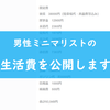 【車持ち・奨学金返済中】で月10万円で暮らすミニマリストの生活費内訳
