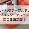 【メリット・デメリット比較】Ingresina fast(イングリッシーナファスト)の口コミ決定版!