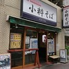 【そば】小粋そば浅草北口店