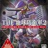 ゲームと私 第17回「絶望の「赤波」で戦い続けた『SIMPLE2000シリーズ Vol.8 THE 地球防衛軍2』はコスパ最強の一作」