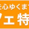 東京ベイ 東急ホテル コーラルテーブル