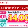 モッピーで楽天カードが9,000ポイント+楽天5,000ポイント!モッピールートで7,200JALマイルを狙え!