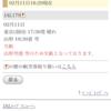 【コラム】航空機遅延補償