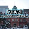 【Cansell】北海道のホテルでおすすめの予約宿泊の権利特集