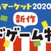 ゲームマーケット2020大阪 新作が通販サイトJELLYにてお買い求め可能です。