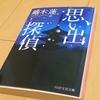 Book 鏑木蓮