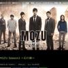 最近は「MOZU」にハマりっぱなしでした!マジおもしろかった(≧∇≦)♪