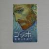 映画「ゴッホ最期の手紙」TOHOシネマズで11月3日公開!
