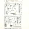 【4コマ漫画】ぷーちゃんの奇妙な探求(#1~#5)