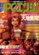 【1995年】【10月号】電撃PCエンジン 1995.10