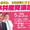5.25日本共産党演説会を開催します