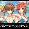 Switchに『ビーチバレーガールしずく2 飛翔編』移植決定!9月17日に500円で配信!