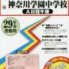 明日9/3(土)は神奈川学園中学校高等学校の学校説明会が開催されます!【予約不要】