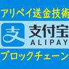 アリペイの国際送金技術【ネットの反応】ブロックチェーン技術を応用 #Alipay