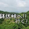 AM山ラリー!鉢伏峠へヒルクライム!!!!