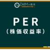 ZAIM用語集 ➤PER(株価収益率)
