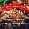 東京和牛ショー2016
