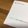 【雑食な雑記】Google Adsenseさんからお手紙来たよ