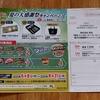 【20/08/31】明治エッセルスーパーカップキャンペーン【レシ*封書】