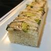 炙りしめ鯖とバジルの押し寿司、キャラウェイの香り