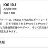 iOS10.1へアップデート完了 新機能やアップデート時間その他不具合など